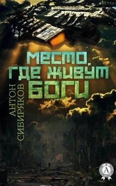 Обложка книги Место, идеже живут Боги