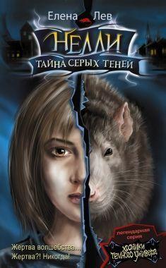 Обложка книги Нелли. Тайна серых теней