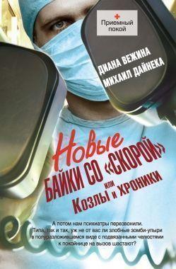 Обложка книги Новые байки со «скорой», другими словами Козлы равным образом хроники