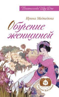 Обложка книги Обучение женщиной