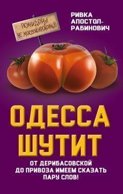 Обложка книги жемчужина Черноморья шутит. От Дерибасовской накануне Привоза имеем высказать пару слов!