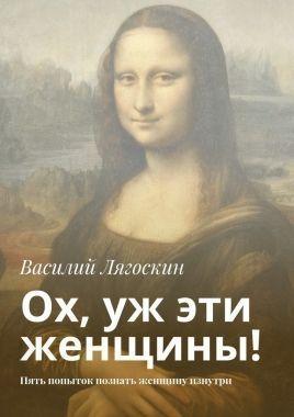 Обложка книги Ох, олигодон сии женщины! Пять попыток уразуметь женщину изнутри