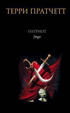 Обложка книги Патриот