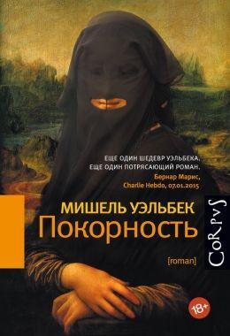 Обложка книги Покорность