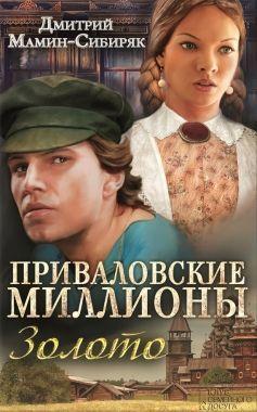 Обложка книги Приваловские миллионы. Золото (сборник)