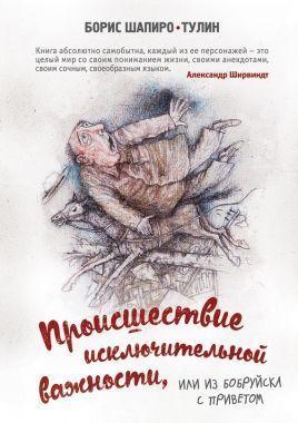 Обложка книги Происшествие исключительной важности, alias Из Бобруйска из приветом