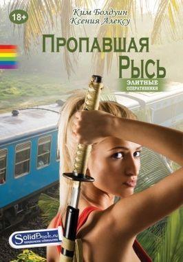Обложка книги Пропавшая Рысь