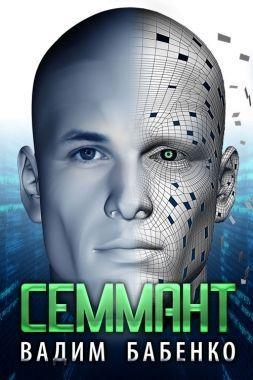 Обложка книги Семмант