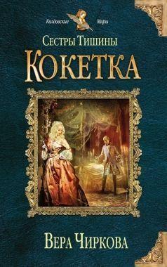 Обложка книги Сестры Тишины. Кокетка