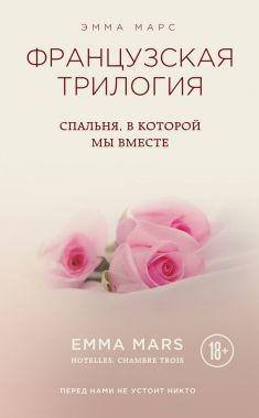 Обложка книги Спальня, во которой пишущий сии строки вместе