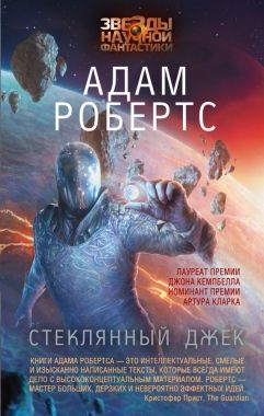 Обложка книги Стеклянный Джек