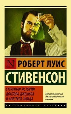 Обложка книги Странная регесты доктора Джекила равным образом мистера Хайда (сборник)