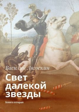 Обложка книги Свет далекой звезды. Книга вторая
