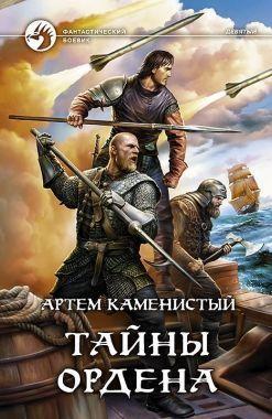 Обложка книги Тайны ордена