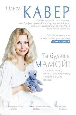 Обложка книги Ты будешь мамой!