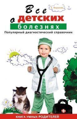 Обложка книги Все в рассуждении детских болезнях. Книга умных родителей