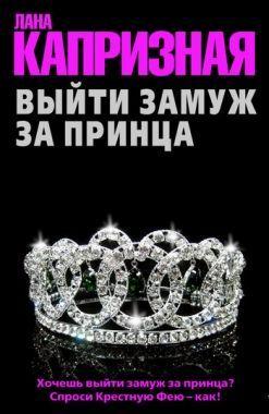 Обложка книги Выйти замуж после принца