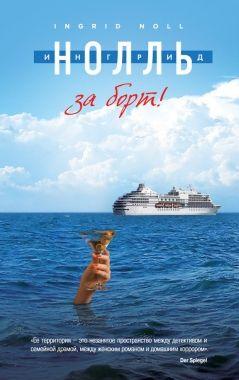 Обложка книги За борт!