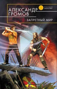 Обложка книги Запретный мир