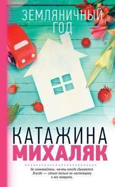 Обложка книги Земляничный год
