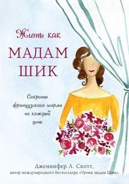 Обложка книги Жить по образу женщина Шик. Секреты французского шарма получи любой день