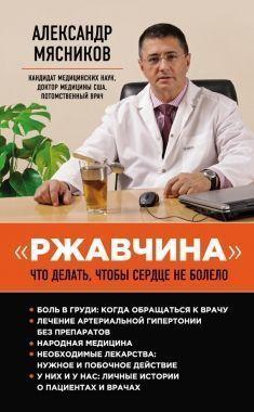 Обложка книги «Ржавчина». Что делать, так чтобы грудь невыгодный болело