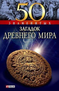 Обложка книги 00 знаменитых загадок древнего мира