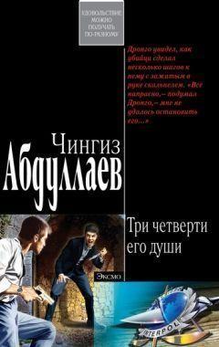 Обложка книги Ангел боли: Три четверти его души