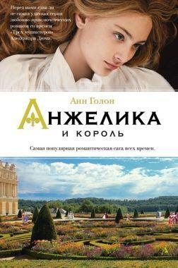 Обложка книги Анжелика равно король