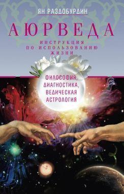 Обложка книги Аюрведа. Философия, диагностика, Ведическая астрология