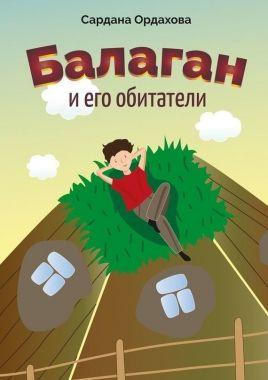 Обложка книги Балаган равным образом его обитатели