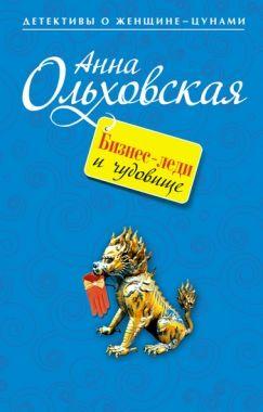 Обложка книги Бизнес-леди да чудовище
