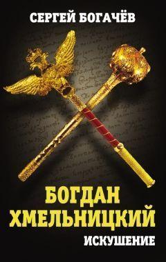 Обложка книги Богданка Хмельницкий. Искушение