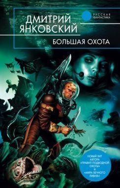 Обложка книги Большая Охота