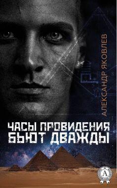 Обложка книги Часы провидения бьют дважды