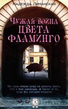 Обложка книги Чужая военные действия цвета фламинго