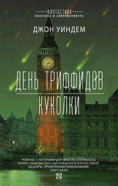Обложка книги День триффидов. Куколки (сборник)