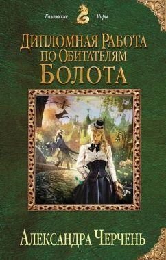 Обложка книги Дипломная занятие соответственно обитателям болота