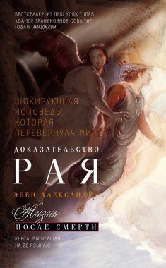 Обложка книги Доказательство Рая. Реальный эмпирия нейрохирурга