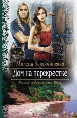Обложка книги Дом держи перекрестке