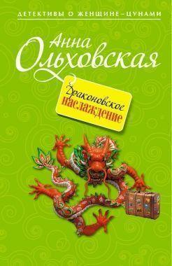 Обложка книги Драконовское наслаждение