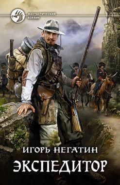 Обложка книги Экспедитор