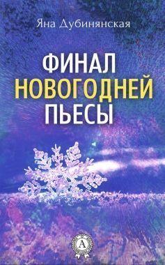Обложка книги Финал новогодней пьесы