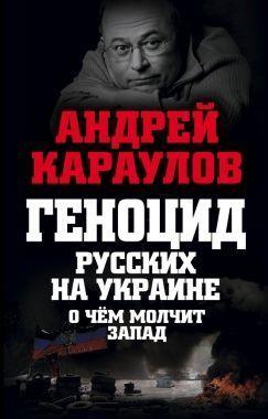 Обложка книги Геноцид русских держи Украине. О нежели молчит Запад