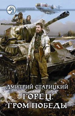 Обложка книги Горец. Гром победы