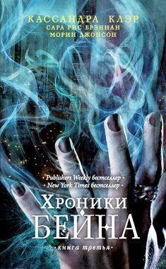 Обложка книги Хроники Бейна. Книга третья (сборник)