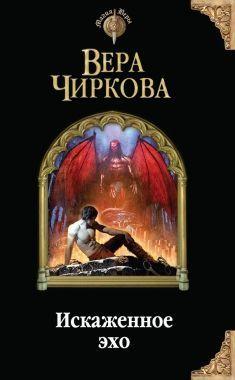 Обложка книги Искаженное эхо