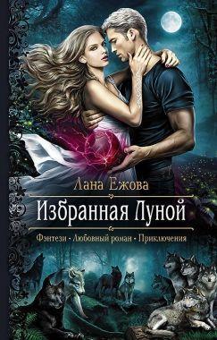 Обложка книги Избранная Луной