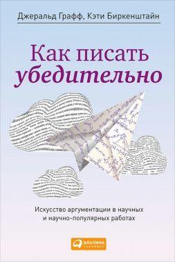 Обложка книги Как сочинять убедительно. Искусство аргументации во научных равно научно-популярных работах