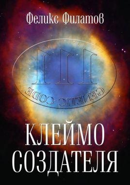 Обложка книги Клеймо создателя